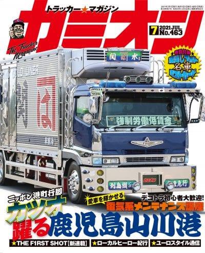 カミオン 2021年 7月号 vol.463
