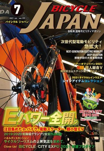 BICYCLE JAPAN 2021年 7月号