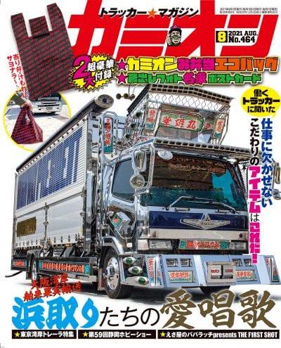 カミオン 2021年 8月号 vol.464