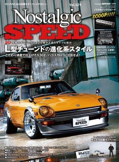 Nostalgic SPEED vol.029 2021年8月号