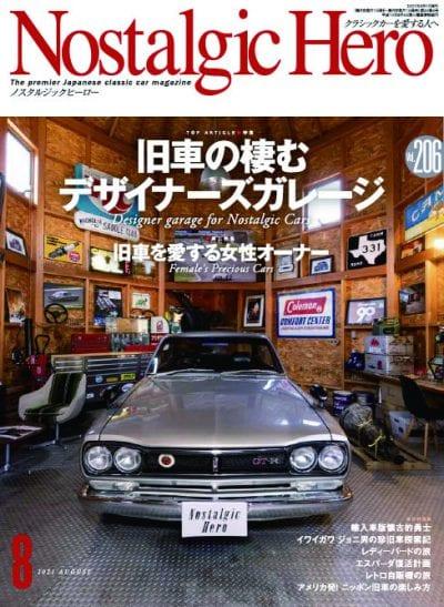NostalgicHero206表紙