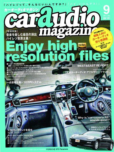 car audio magazine 2021年9月号