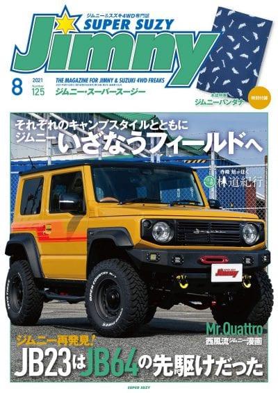 Jimny ジムニースーパースージー 2021年8月号 No.125