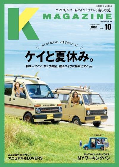 K MAGAZINE Vol.10