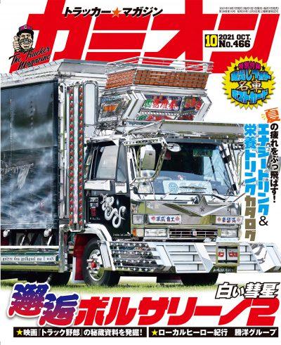 カミオン 2021年 10月号 vol.466