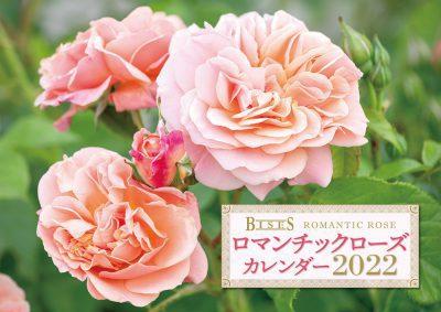 BISES(ビズ)ロマンチックローズカレンダー2022