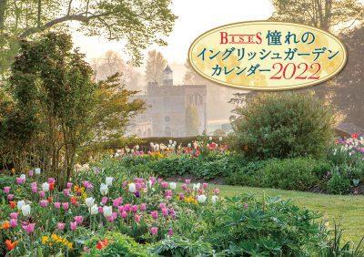 BISES(ビズ)憧れのイングリッシュガーデンカレンダー2022