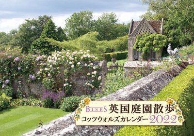 BISES(ビズ)英国庭園散歩コッツウォルズカレンダー2022