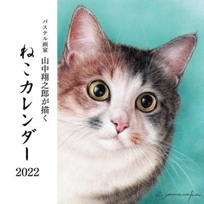 パステル画家 山中翔之郎が描く ねこカレンダー2022