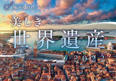 美しき世界遺産カレンダー2022
