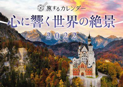 心に響く世界の絶景カレンダー2022