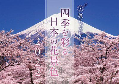 四季を彩る日本の花景色カレンダー2022