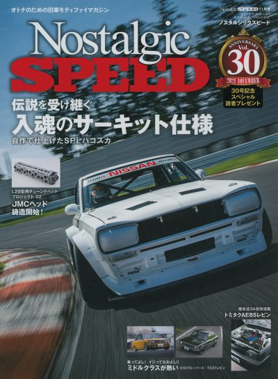 Nostalgic SPEED vol.030 2021年11月号