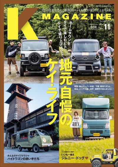 K MAGAZINE Vol.11