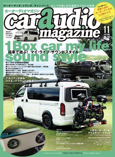 car audio magazine 2021年11月号