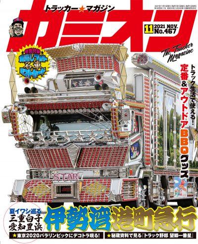 カミオン 2021年 11月号 vol.467