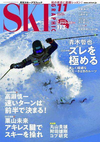 月刊スキーグラフィック2021年11月号